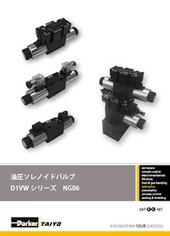 D1VW電磁弁